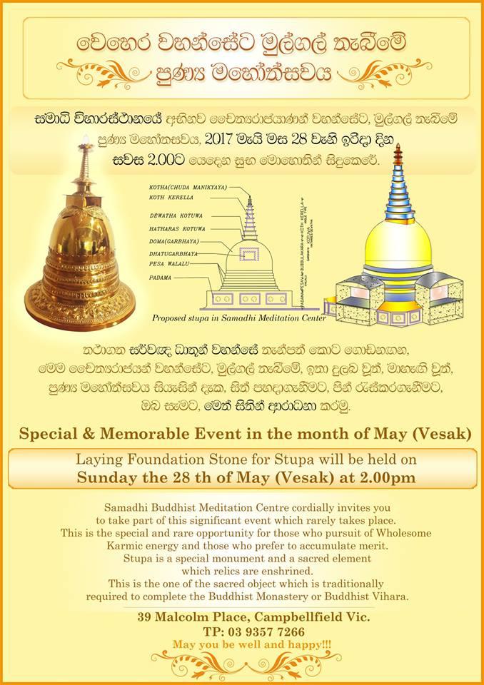 Stupa Samadhi