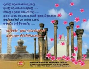 Samadhi Temple Stupa Bana